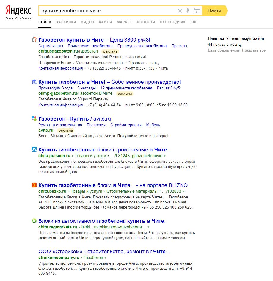 купить газобетон в чите — Яндекс нашлось 93млнрезультатов - Google Chrome