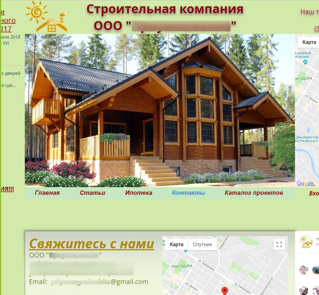 Сайт Строительная компания